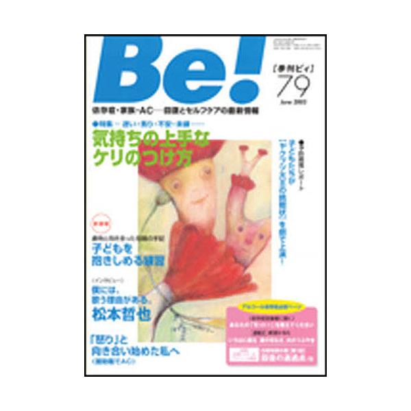 Be! 79号 No.93/今成知美