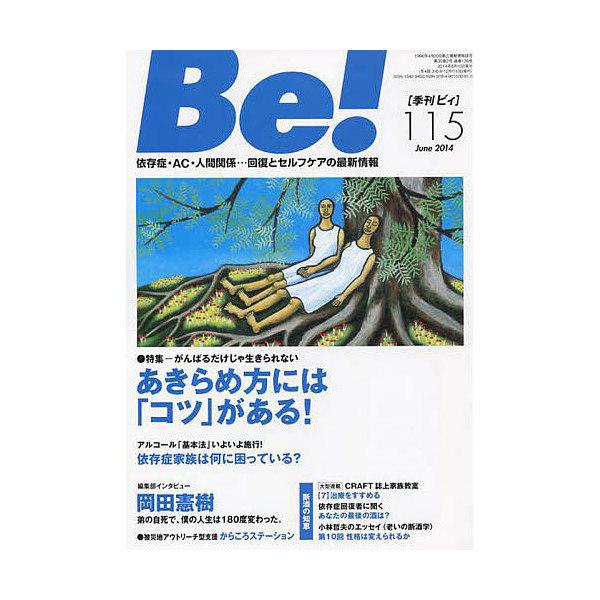 季刊 Be! 115