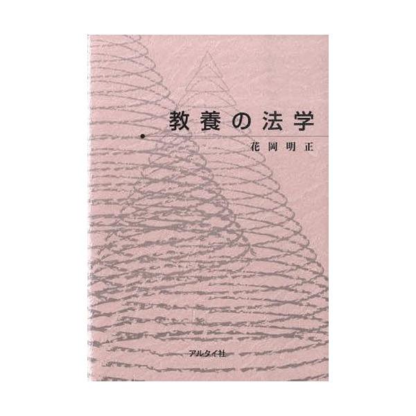 教養の法学/花岡明正