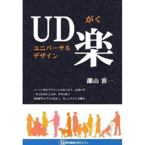 UD楽 ユニバーサルデザインがく/細山雅一