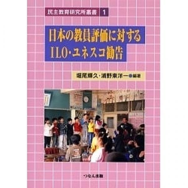 日本の教員評価に対するILO・ユネスコ勧告/堀尾輝久/浦野東洋一