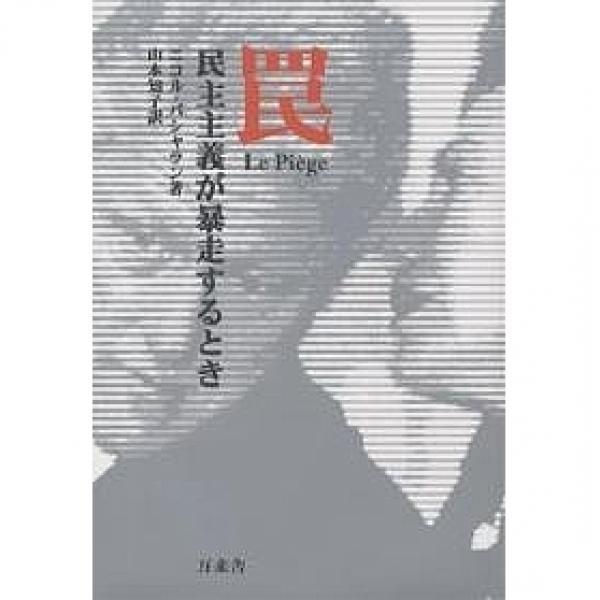 罠 民主主義が暴走するとき/ニコル・バシャラン/山本知子