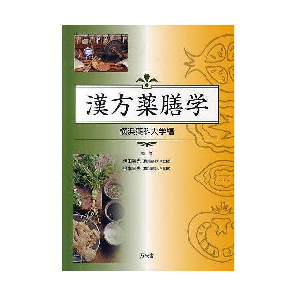 漢方薬膳学/横浜薬科大学/伊田喜光/根本幸夫