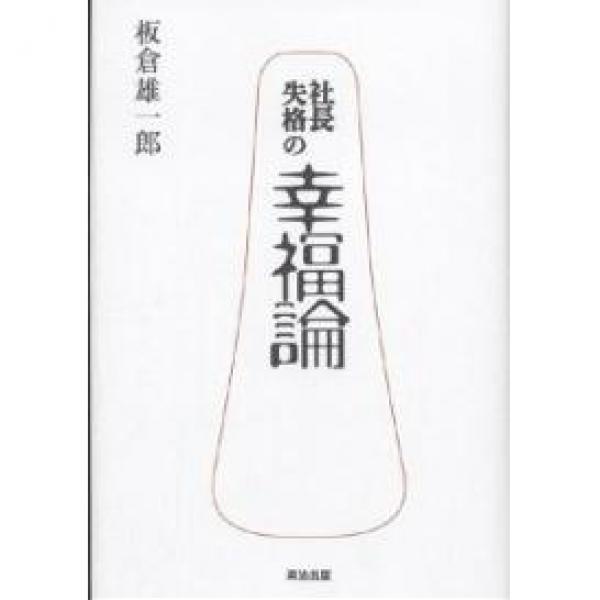 社長失格の幸福論/板倉雄一郎