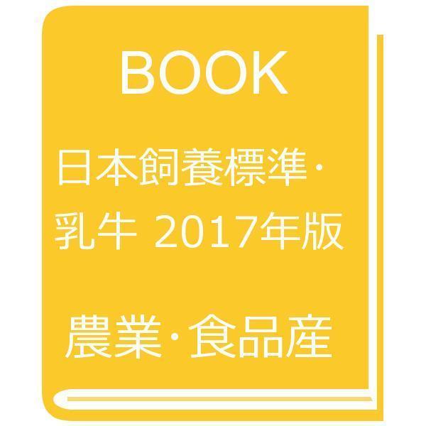 日本飼養標準・乳牛 2017年版/農業・食品産業技術総合研究機構