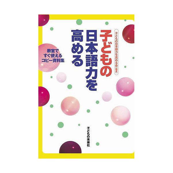 子どもの日本語力を高める 教室ですぐ使えるコピー資料集/子どもの日本語力を高める会