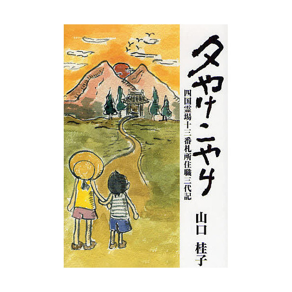 夕やけこやけ 四国霊場十三番札所住職三代記/山口桂子
