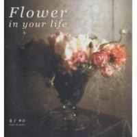 Flower in your life 花スタイル/金子ゆか