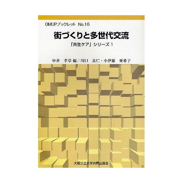 街づくりと多世代交流/中井孝章/川口良仁/小伊藤亜希子