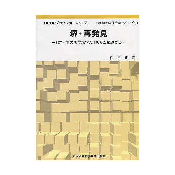 堺・再発見 「堺・南大阪地域学4」の取り組みから/西田正宏