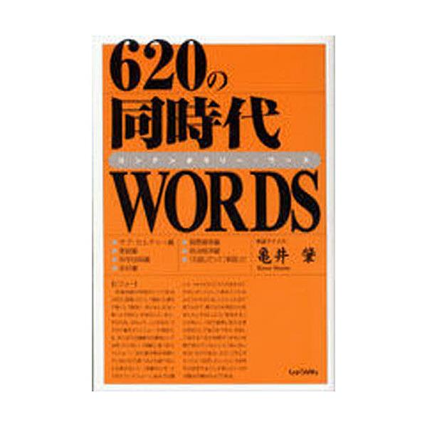 620の同時代(コンテンポラリー)WORDS/亀井肇