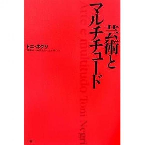 芸術とマルチチュード/トニ・ネグリ/廣瀬純