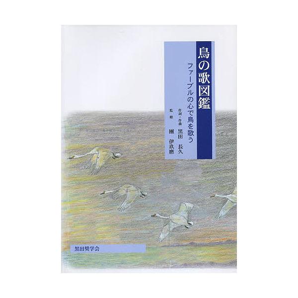 鳥の歌図鑑 ファーブルの心で鳥を歌う/黒田長久/詞・作曲団伊玖磨