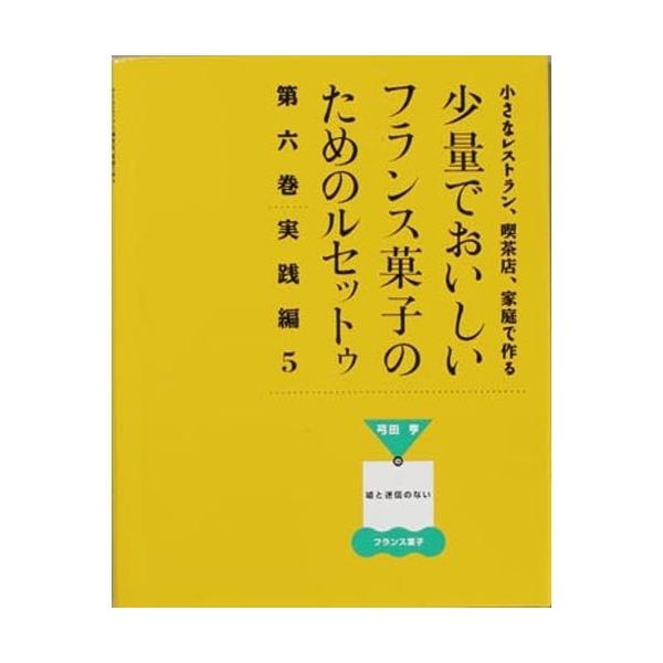 少量でおいしいフランス菓子のためのル 6/弓田亨/レシピ