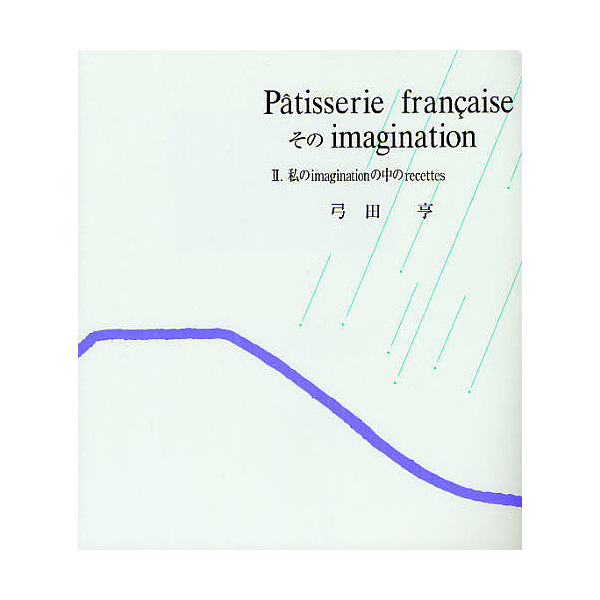 Patisserie francaiseそのimagination 2 新装版/弓田亨/レシピ
