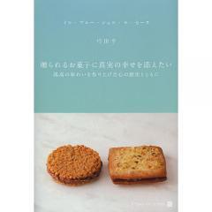 贈られるお菓子に真実の幸せを添えたい 孤高の味わいを作り上げた心の歴史とともに/弓田亨/レシピ