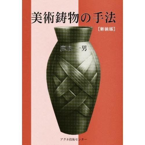 美術鋳物の手法 新装版/鹿取一男