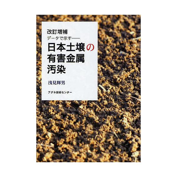 日本土壌の有害金属汚染 データで示す/浅見輝男
