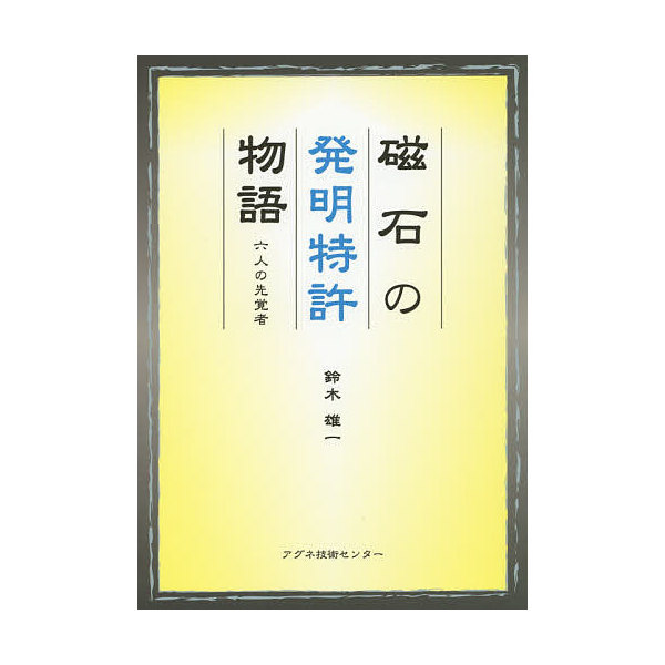 磁石の発明特許物語 六人の先覚者/鈴木雄一