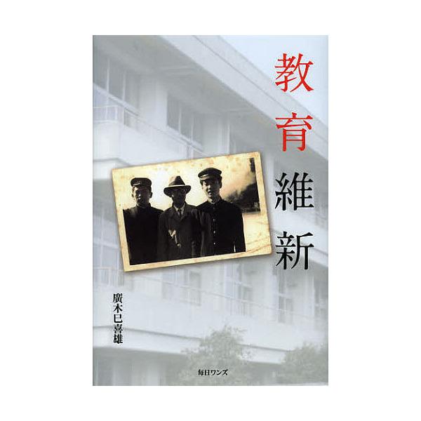 教育維新/廣木巳喜雄