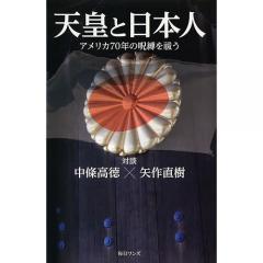 天皇と日本人 アメリカ70年の呪縛を祓う/中條高徳/矢作直樹