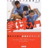 松下浩二の卓球入門 基本から学ぶ卓球のテクニック/松下浩二