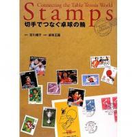 切手でつなぐ卓球の輪 Reiko Collection/卓球王国
