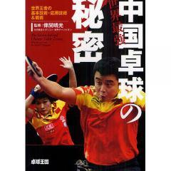 世界最強中国卓球の秘密 世界王者の基本技術・応用技術&戦術/偉関晴光