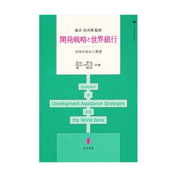 開発戦略と世界銀行 50年の歩みと展望/秋山孝允