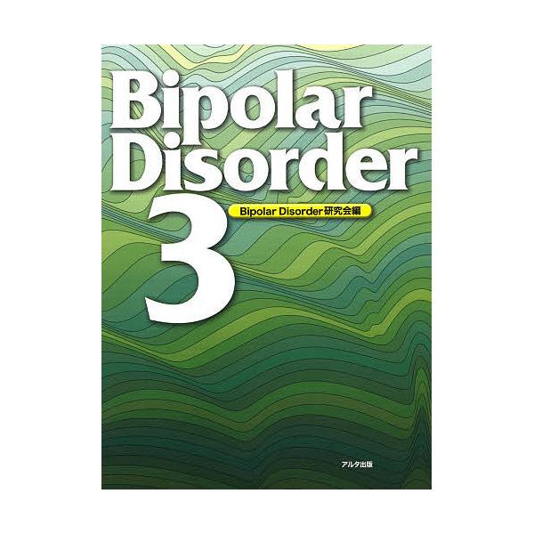 Bipolar Disorder 3/BipolarDisorder研究会