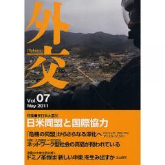 外交 Vol.07/「外交」編集委員会