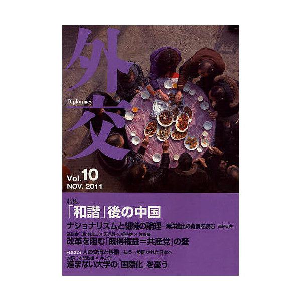 外交 Vol.10/「外交」編集委員会