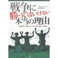 戦争に勝ってはいけない本当の理由(ワケ) 白旗原理主義あるいは「負けるが勝ち」の構造/シモン・ツァバル/藤井留美