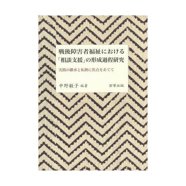 戦後障害者福祉における「相談支援」の形成過程研究 実践の継承と転換に焦点をあてて/中野敏子