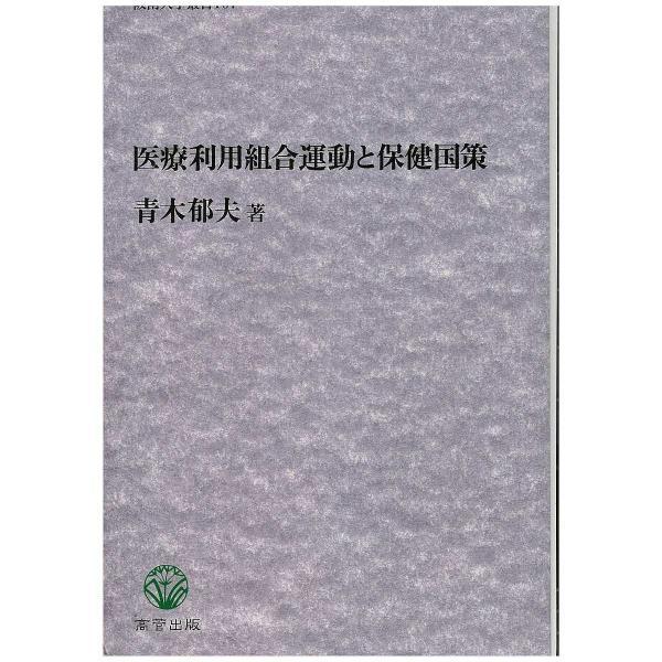 医療利用組合運動と保健国策/青木郁夫
