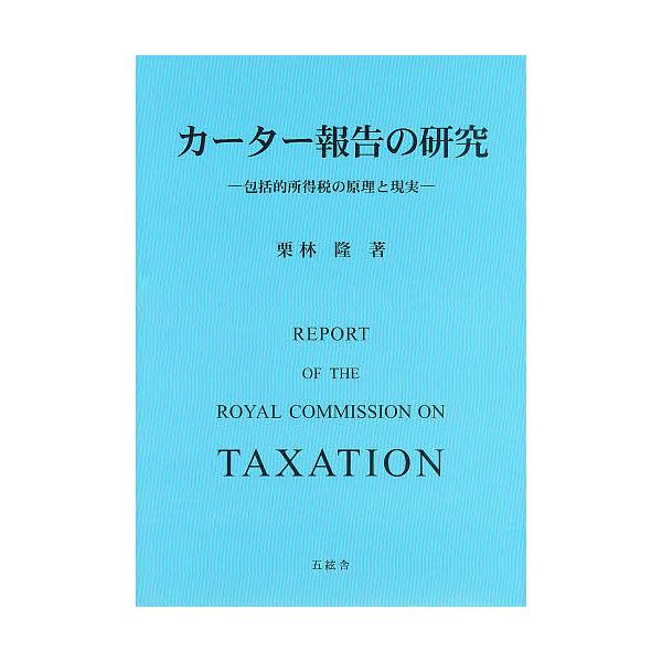カーター報告の研究-包括的所得税の原理と/栗林隆