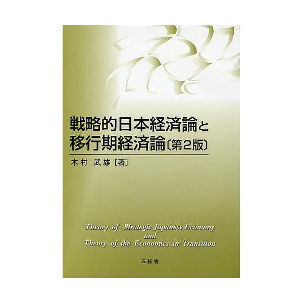戦略的日本経済論と移行期経済論/木村武雄