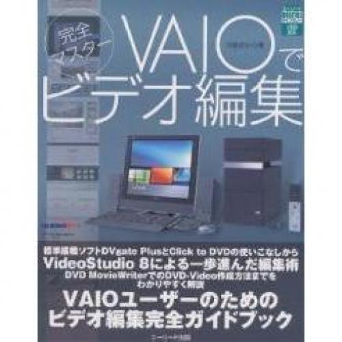 VAIOでビデオ編集 完全マスター/阿部信行