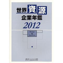 世界資源企業年鑑 鉱物資源メジャーなど主要200社の最新動向 2012/コム・ブレイン出版部