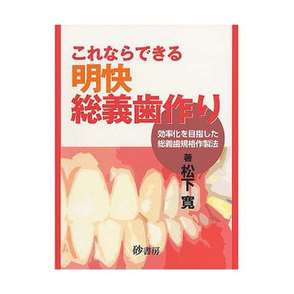 これならできる明快総義歯作り-効率化を目/松下寛