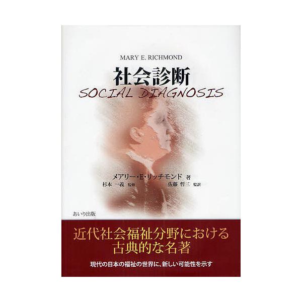 社会診断/メアリー・E・リッチモンド/杉本一義/佐藤哲三