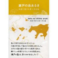 瀬戸の島あるき 地図で旅する香川沖26島/旅行
