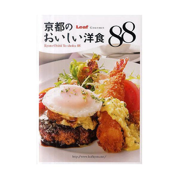 京都のおいしい洋食88/旅行