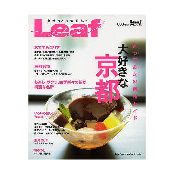 とっておきの観光ガイド大好きな京都 京都No.1情報誌!Leaf/旅行