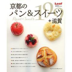 京都のパン&スイーツ+滋賀199/旅行