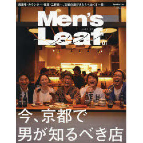 Men's Leaf vol.01/旅行