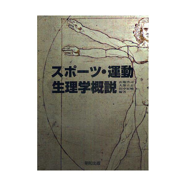 スポーツ・運動生理学概説/山地啓司/大築立志/田中宏暁