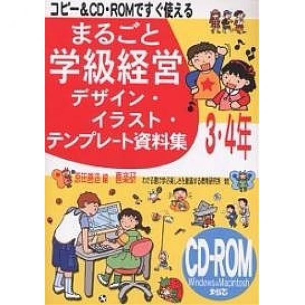 まるごと学級経営デザイン・イラスト・テンプレート資料集 コピー&CD・ROMですぐ使える 3・4年/原田善造