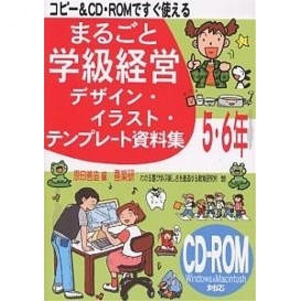 まるごと学級経営デザイン・イラスト・テンプレート資料集 コピー&CD・ROMですぐ使える 5・6年/原田善造