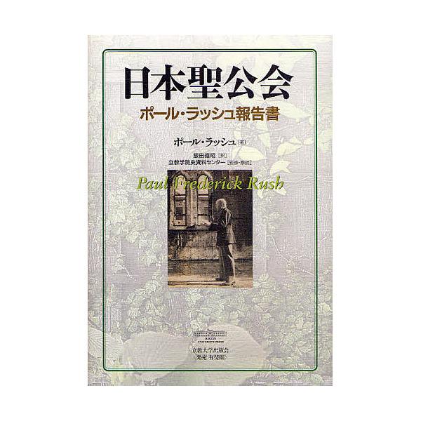 日本聖公会 ポール・ラッシュ報告書/ポール・ラッシュ/飯田徳昭